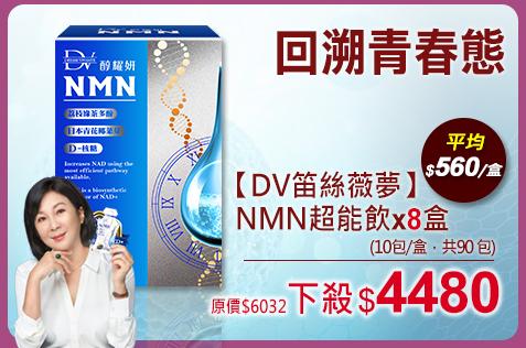 滿5千登記領1000 DV笛絲薇夢-醇耀妍NMN超能飲(進化版)x8盒-快