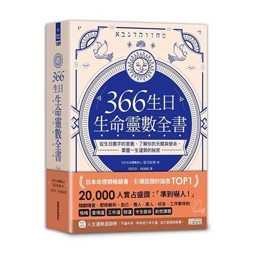 366生日・生命靈數全書
