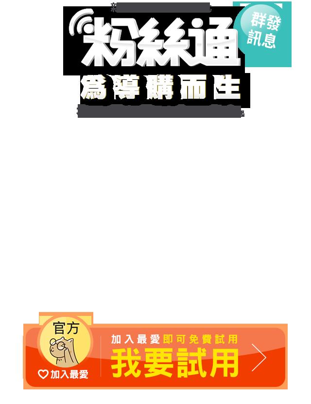 粉絲通 - 群發訊息功能:將【Y拍粉絲通最前線】加入最愛即享免費試用