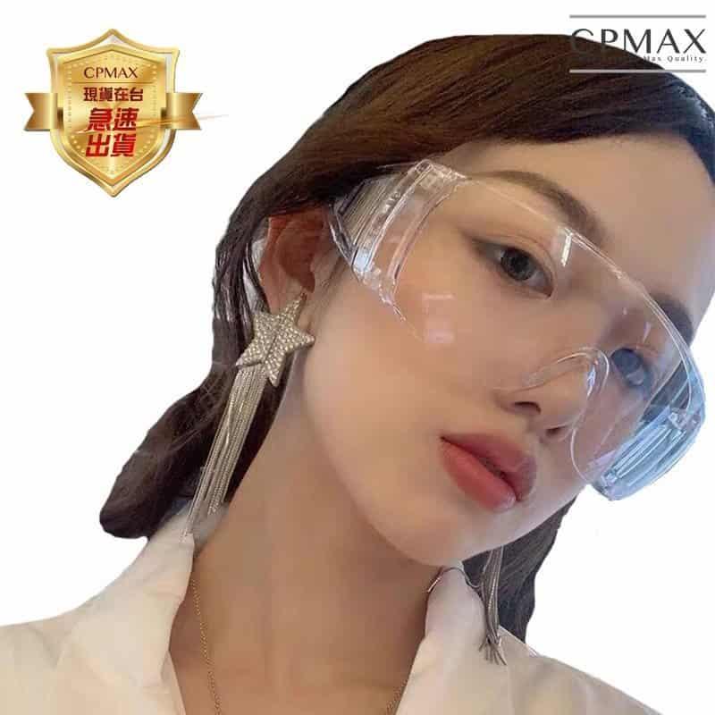 透明護目鏡 防疫小物 安全阻擋飛沫