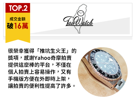 TAO WATCH