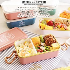 ❤現貨❤日本製 MAISON 梅森便當盒