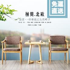 北歐風造型餐椅