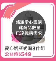 chicco-愛心奶瓶奶嘴3件組【受贈對象:善牧基金會】(您不會收到商品)