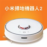 米家 小米掃地機器人2