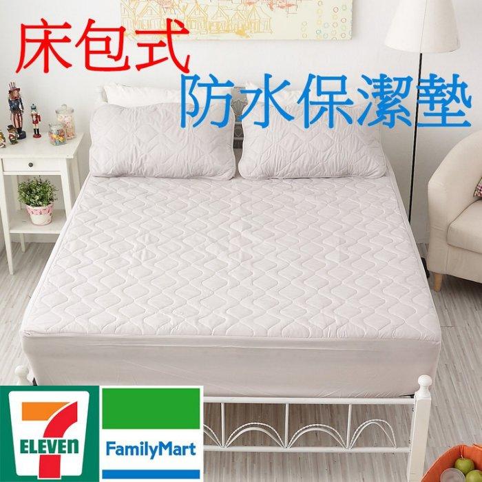 床包式竹炭防水保潔墊-雙人5x6.2尺