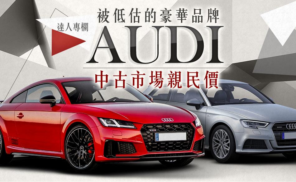 """被低估的豪華品牌AUDI-中古市場親民價"""""""