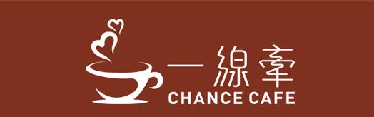 一線牽咖啡