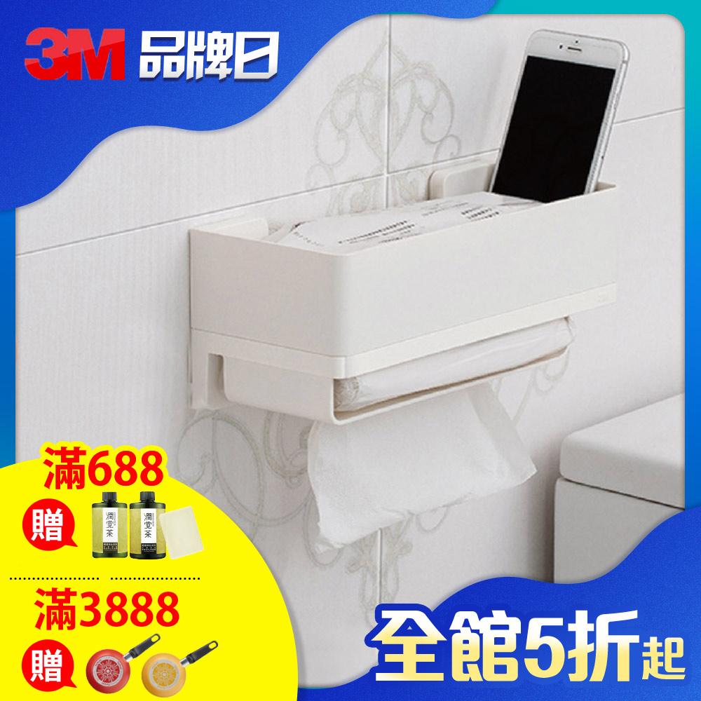 3M 無痕極淨抽取式衛生紙架