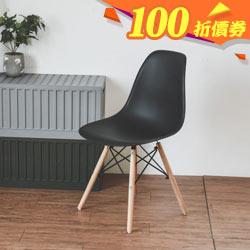 復刻 dsw 楓木椅
