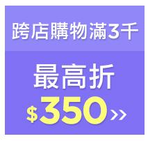 跨店購物滿額最高折$350