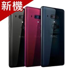 HTC U12+ 手機128G 贈自拍桿+玻保