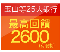 25大銀行最高15%回饋