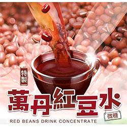 勵馨30特製萬丹微糖紅豆水