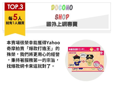 Docomo Shop 國外上網專門店
