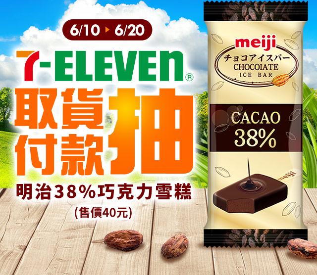 7-11取貨付款 抽明治38%巧克力雪糕
