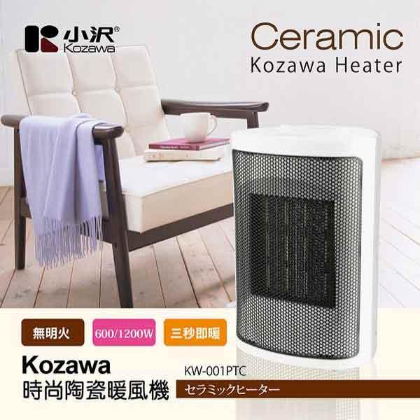 小澤陶瓷暖風機電暖器