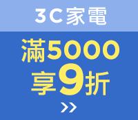 3C家電跨店消費