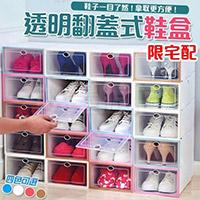 翻蓋式鞋盒
