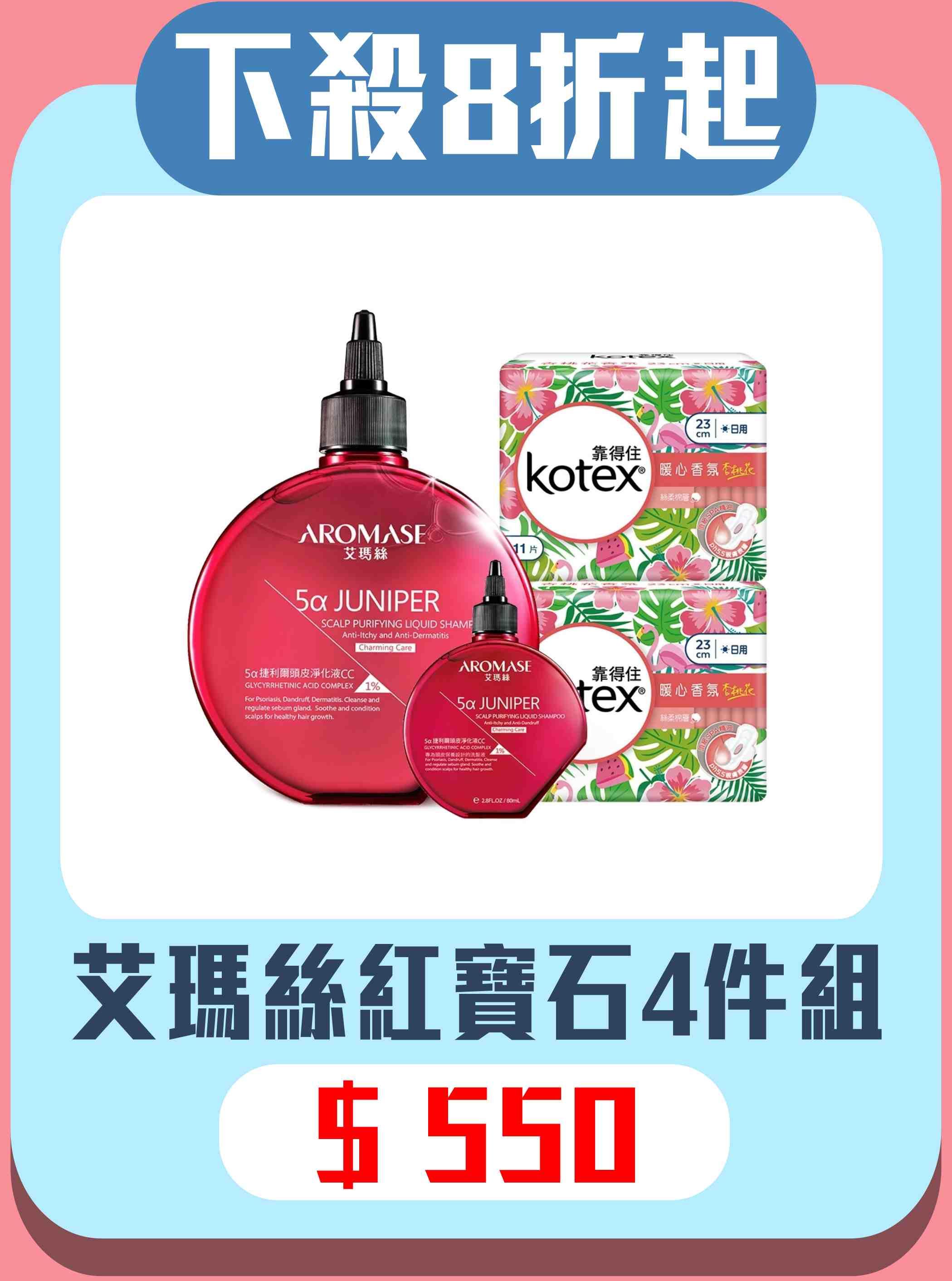 [獨家組] 艾瑪絲紅寶石暖心香氛4件組-杏桃花 淨化液CC260ml+80ml+11片棉x2包
