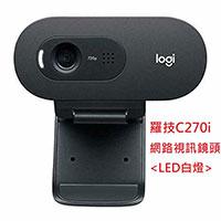 羅技 C270i 視訊鏡頭