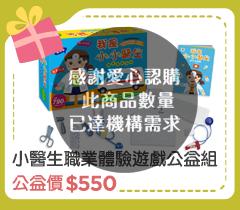 小醫生職業體驗遊戲公益組【受贈對象:現代婦女基金會】(您不會收到商品)