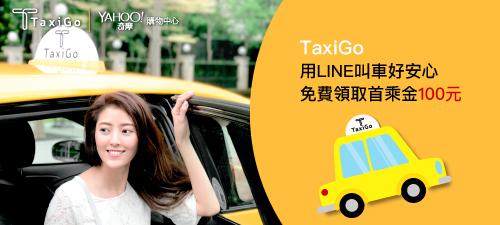 TaxiGo首創LINE Chatbot叫車服務&優惠方式