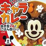 米奇造型咖哩飯飯模