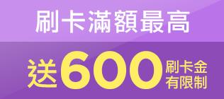 刷卡滿額最高送600刷卡金