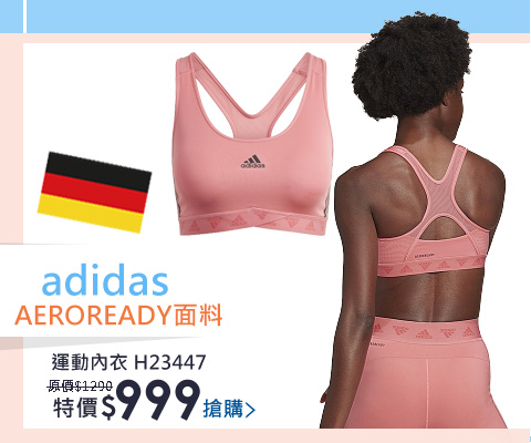 adidas 運動內衣 女 H23447