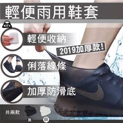 加厚矽膠防水鞋套