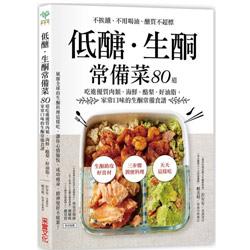 低醣.生酮常備菜:不挨餓、不用喝油、醣質不超標,80道吃進優質肉類