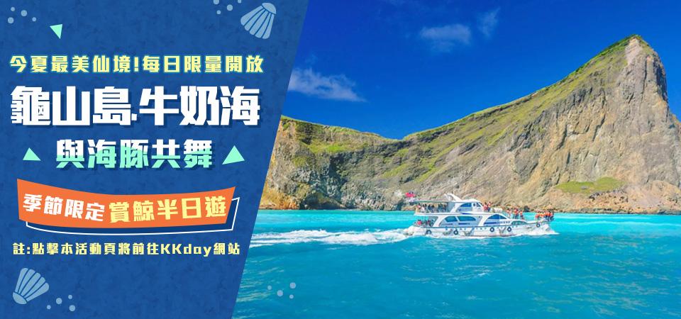 龜山島賞鯨半日遊