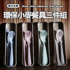 環保小麥餐具組 三件
