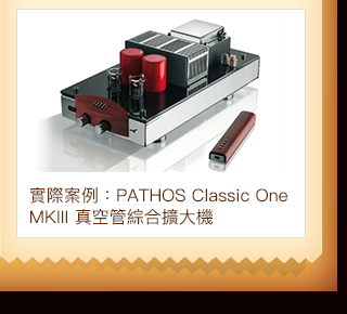 實際案例:ATHOS Classic One MKIII 真空管綜合擴大機