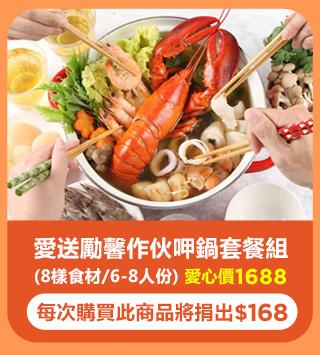【勵馨基金會】愛送勵馨作伙呷鍋套餐組(8樣食材/6-8人份)