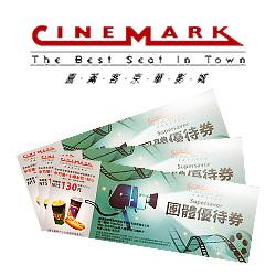 全省通用電影票 (附點心優惠券)