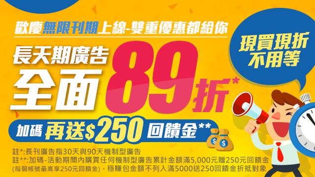 歡慶無限刊期上線- 長刊廣告89折