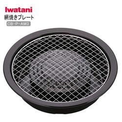 日本岩谷IWATANI圓形燒烤烤肉盤