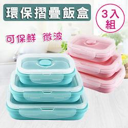 環保伸縮折疊便當盒 保鮮盒(3入)