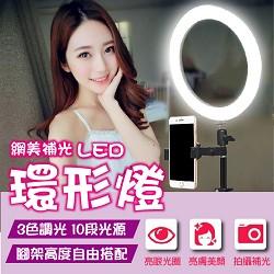LED環形燈腳架組(大組)