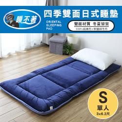 四季雙面日式床墊-單人