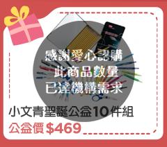 PLATINUM 白金 小文青聖誕公益包10件組【受贈對象:基督教芥菜種會 】(您不會收到商品)