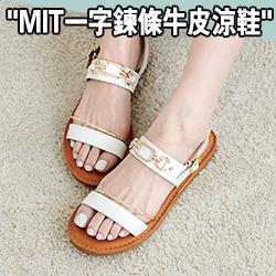 MIT 一字金屬鍊條牛皮涼鞋