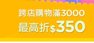 跨店購物滿額.最高折$350