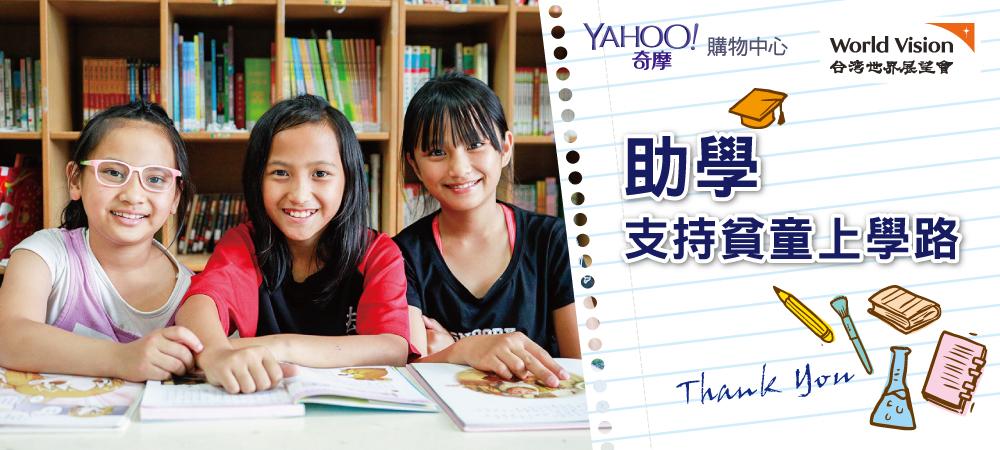 響應國內助學 支持貧童上學路
