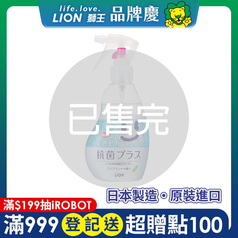 日本獅王馬桶清潔噴霧 210ml