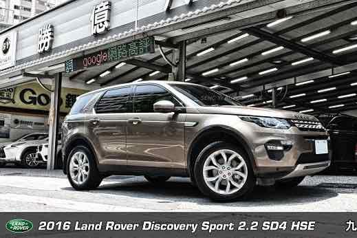 總代理 正16 Discovery Sport 2.2