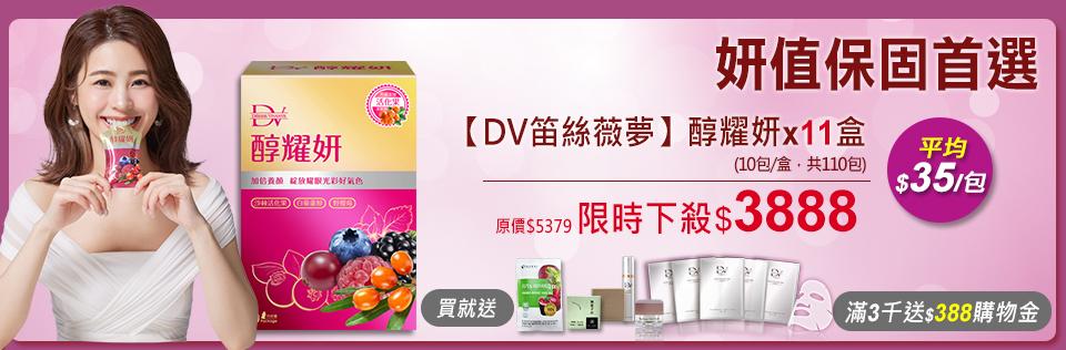 【倒數1天】DV笛絲薇夢-醇耀姸(活化果+白藜蘆醇)x11盒-快