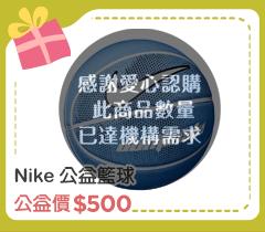 Nike公益籃球【受贈對象:世界和平會】(您不會收到商品)